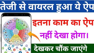 TOP SECRET MIND-BLOWING ANDROID APPS FOR MOBILE USERS | New Latest Android Apps Of PlayStore