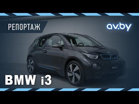Электрокар  BMW i3 добрался до Минска смотреть онлайн