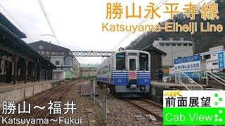 【4K前面展望】えちぜん鉄道勝山永平寺線(勝山~福井)