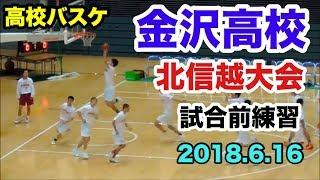 【高校バスケットボール】金沢高校 試合前練習 北信越大会 2018.6.16 富山市総合体育館