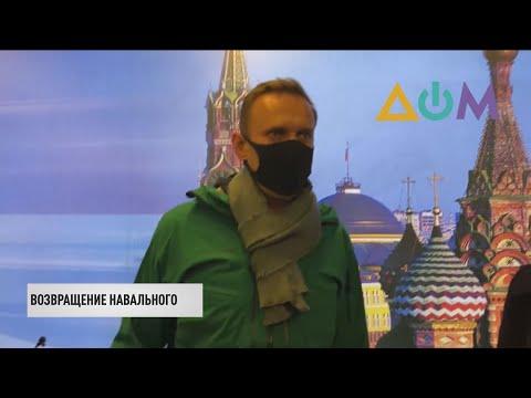 Задержание Навального: названа причина
