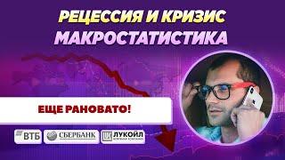 Смотреть видео Прогнозируем курс рубля и рецессию  на основании макростатистики. Кризис скоро будет! Будьте готовы онлайн