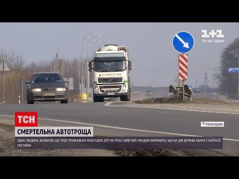 Новини України: ДТП