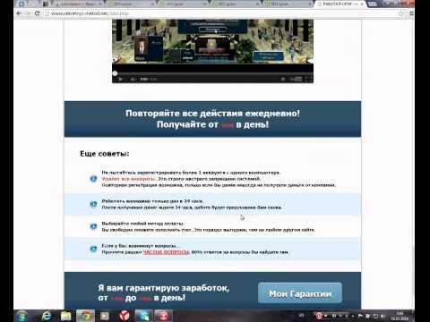 Видео Заработок для школьников не в интернете