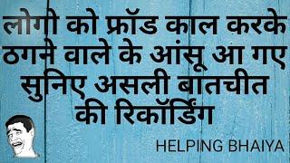 Fraud call | Atm card fraud call from jharkhand | ठगी का धंदा करने वाले ने रो दिया |सुनिए हिंदी मे |