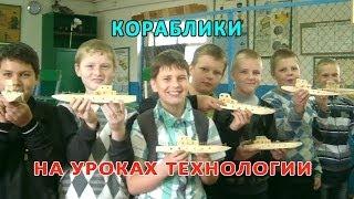 Изготовление корабликов на уроках ТЕХНОЛОГИИ.