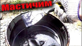 Гидроизоляция фундамента. Как наносить битумную мастику. Защита фундамента.