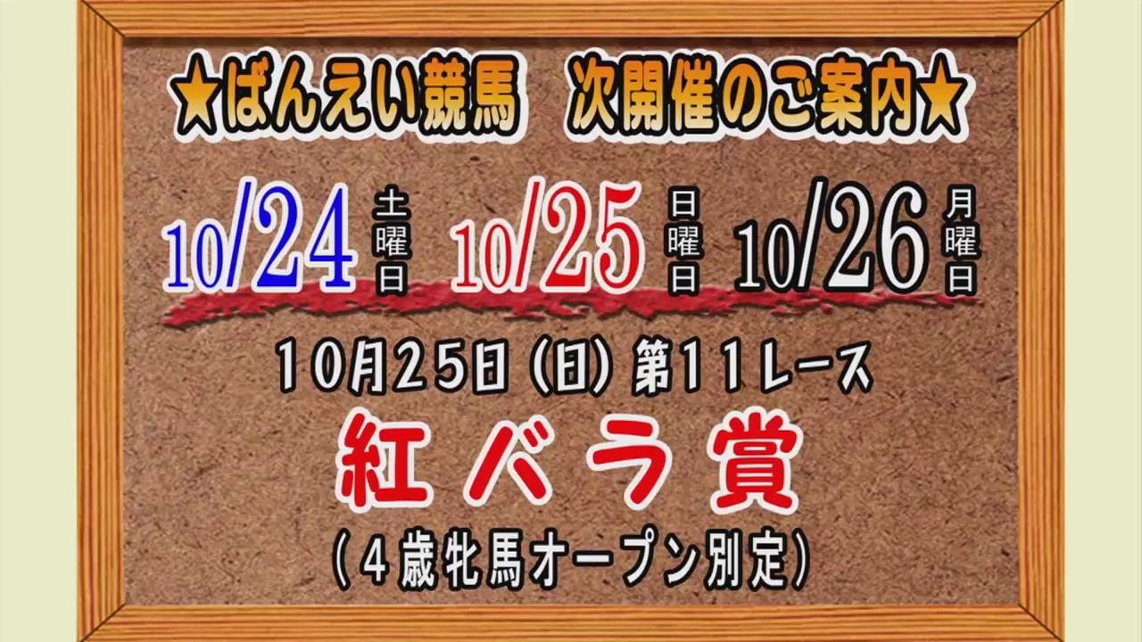 ばんえい十勝LIVE 2020年10月19日