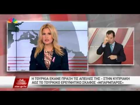 Star - Ειδήσεις 20.10.2014 - απογευματινό δελτίο