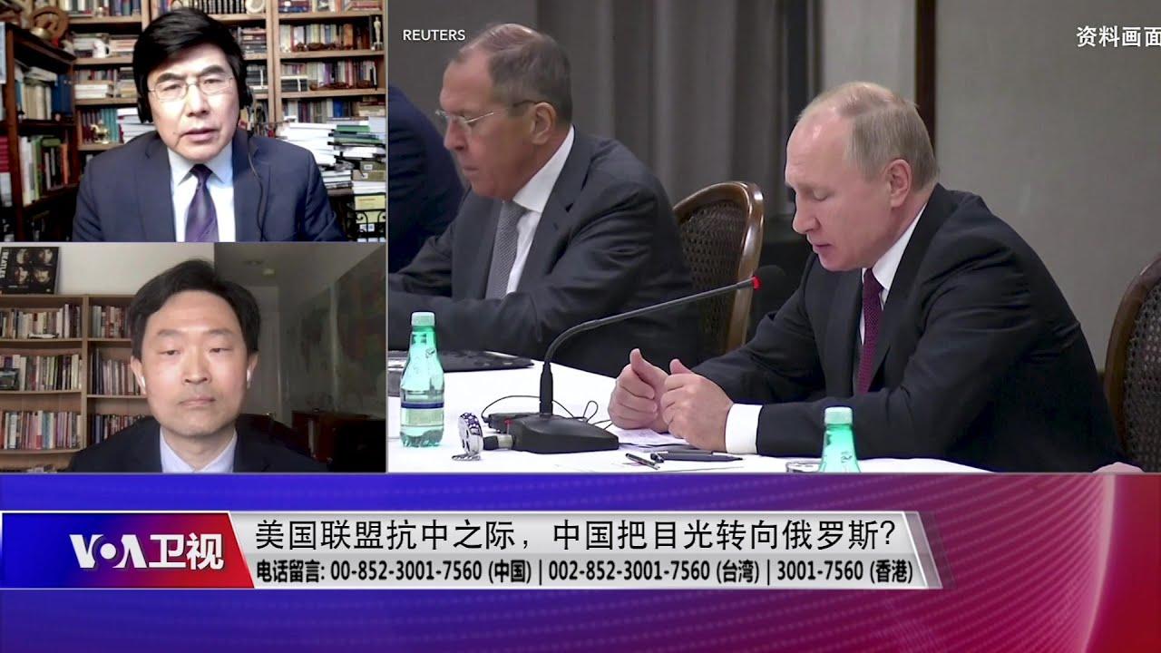 【夏明:中俄同盟还有很长一段路 目前不会实现】3/24 #时事大家谈 #精彩点评