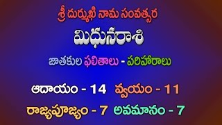 Sri Durmukhi Nama Samvatsara Mithuna Rasi Phalithalu 2016 - 2017