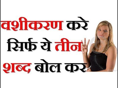 वशीकरण करे सिर्फ ये तीन शब्द बोल कर || spell with these three words || Pandit PL Shastri || Youtube