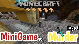 Minecraft PC 1.8.9 MiniGame Murder | EP.1 ตัวผลิกเกมส์