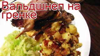 рецепты из Вальдшнепа - как приготовить вальдшнепа пошаговый рецепт - Вальдшнеп на гренке