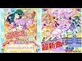 【ぎんチャン】ノンシュガー超新曲! スパイシー♪ホット*ケーキ!!! ぎんかのプリチャン 2019 特別編