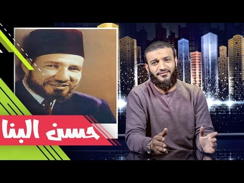 عبدالله الشريف | حلقة 30 | حسن البنا | الموسم الثاني