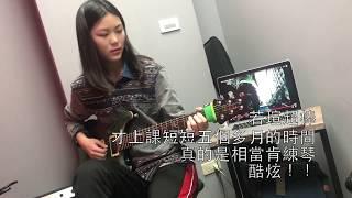 Avril lavgine - sk8er boi guitar cover by 學生 - 吳若瑄