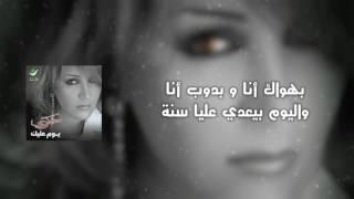 ذكرى - بحلم بلقاك Zekra - Bahlam Beloak(Official Lyrics Video)