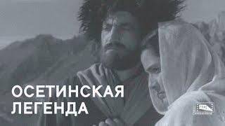 Осетинская легенда (1965)