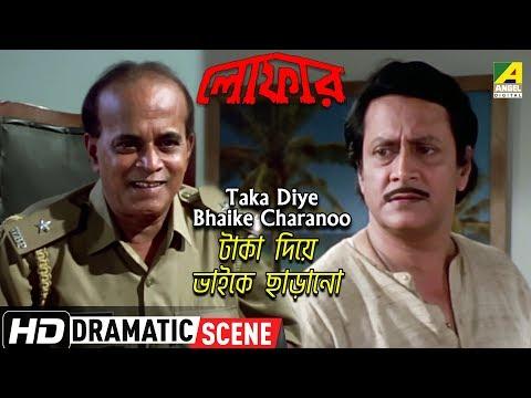Taka Diye Bhaike Charano | Dramatic Scene | Rabi Ghosh | Ranjit Mallick