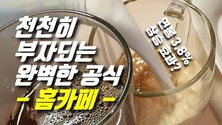 직장인 짠테크, 커비 고정비 줄이기 feat 드롱기 커…