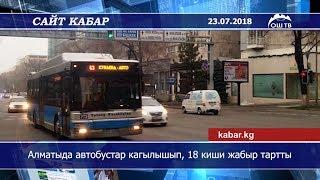 Сайт кабар | Алматыда автобустар кагылышып, 18 киши жабыр тартты