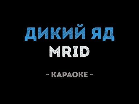 MriD - Дикий яд (Караоке)