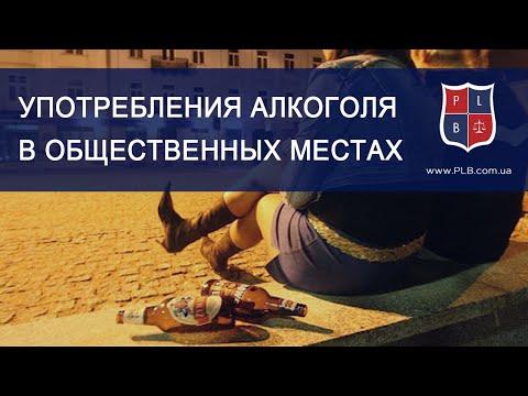 Катерина Зарицкая юрист. Разъяснение Закона касательно употребления алкоголя в общественных местах