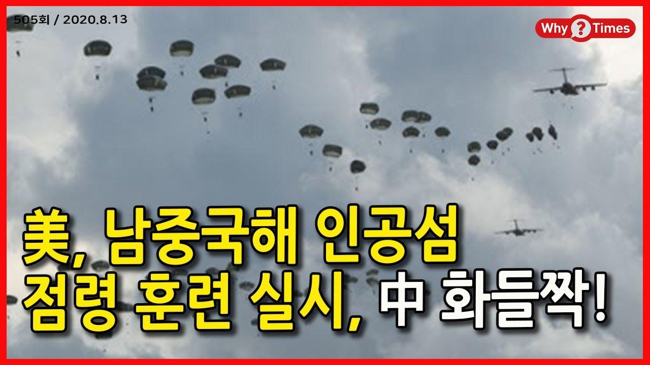 [Why Times 정세분석 505] 美, 남중국해 인공섬 점령 훈련 실시, 中 화들짝! (2020.8.13)