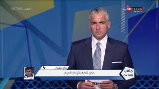 ملعب ONTime - خالد مهدي:نتائج الفريق ستتحسن ونثق في حمادة صدقي