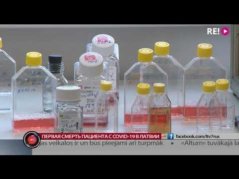 Первая смерть пациента с COVID-19 в Латвии