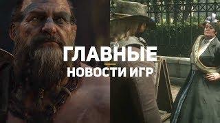 Главные новости игр   GS TIMES [GAMES] 10.11.2018   Diablo 4, RDR 2, Paranoid