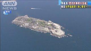 韓国が「軍艦島」などの世界遺産登録取り消し要求へ(20/06/22)
