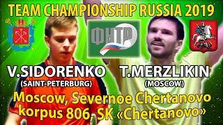 Битва Монстров! Сидоренко - Мерзликин Чемпионат России 2019