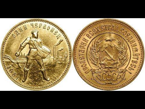 Реальная цена редкой монеты Один червонец 1981 года. Разбор всех разновидностей и их стоимость.