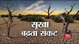 RSTV Vishesh – 17 June 2019: Drought - Increasing crisis | सूखा - बढ़ता संकट