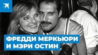 Фредди Меркьюри и Мэри Остин: история любви