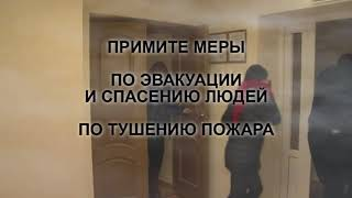 """Учебный фильм """"Противопожарный инструктаж. Общая часть"""""""