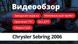 Chrysler Sebring 2006 – Заводская окраска, Минимальный пробег