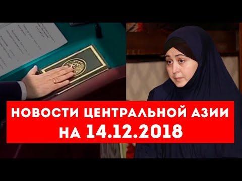 Новости Таджикистана и Центральной Азии на 14.12.2018