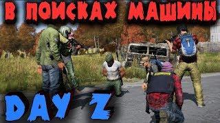 Вооруженное выживание и поиск машины в зомби мире DayZ - Релиз игры