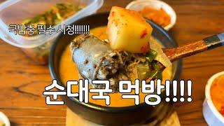 국밥충의 순대국 교양먹방