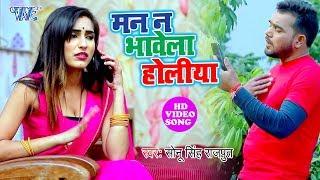 आगया भोजपुरी का सबसे हिट होली सांग 2020   Mann Na Bhavela Holiya   Sonu Singh Rajput