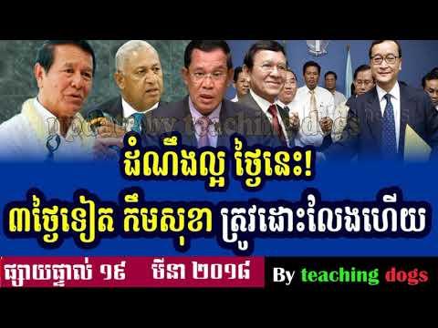 Cambodia News 2018   RFA Khmer Radio 2018   Cambodia Hot News   Night, On Monday 19 March 2018