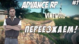 [SAMP] Advance RP Purple #7 - Купил дом на VineWood!