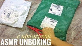 ASMR Unboxing Распаковка посылок с примеркой Алиэкспресс АСМР с шёпотом