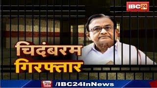 P. Chidambaram गिरफ्तार | देखिये कैसे दीवार फांदकर अंदर घुसी और चिदंबरम को घर से उठा ले गई CBI