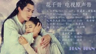 The Journey Of Flower 花千骨 电视原声带 Song Soundtrack