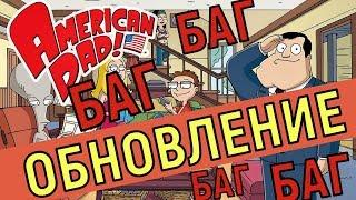American Dad Apocalypse Soon  🎁 Обнова и Баги 🎁