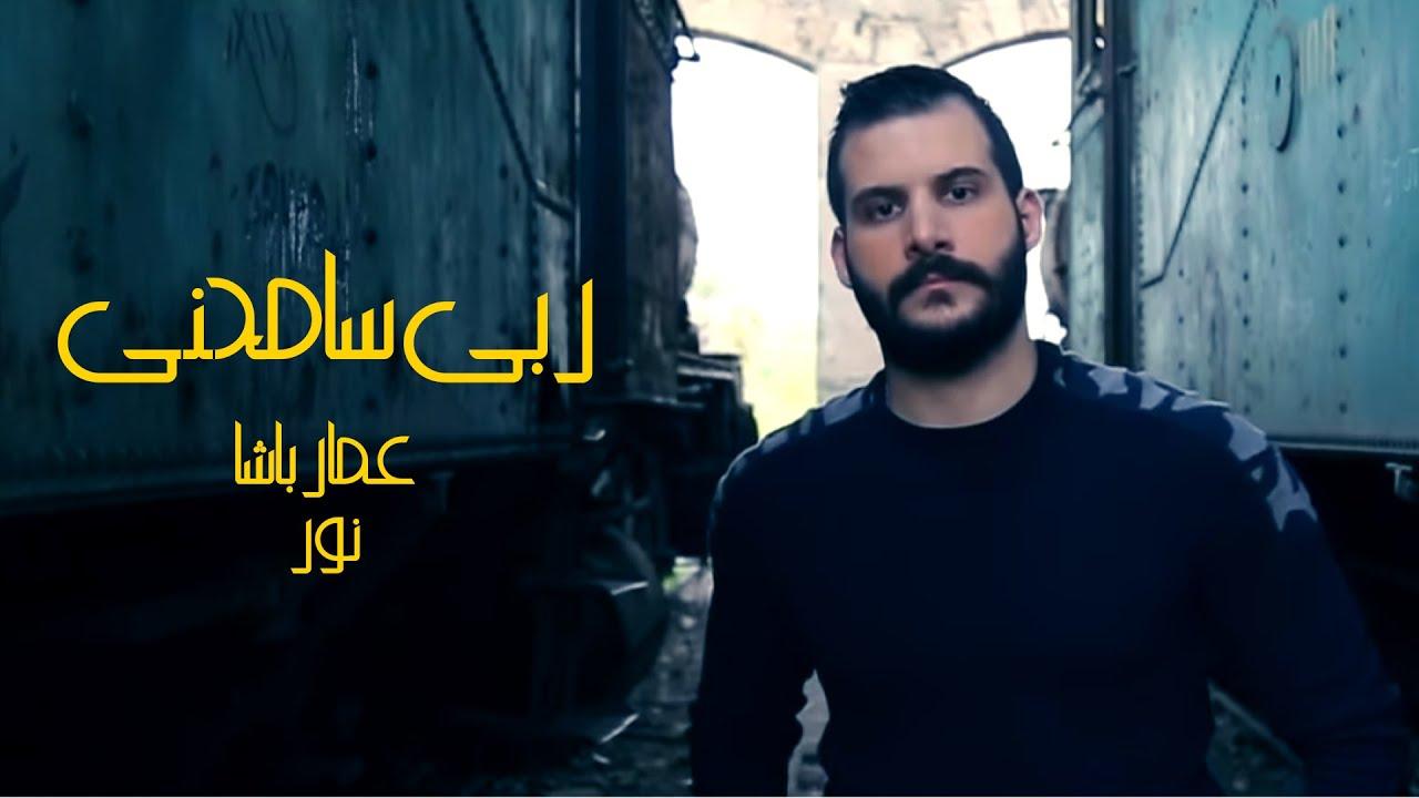 Rabbi Samehni - 3ammar Basha Feat. Nour